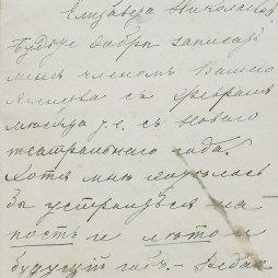 РГАЛИ. Фонд 2492, опись 1, ед.хр. 467, лл. 1