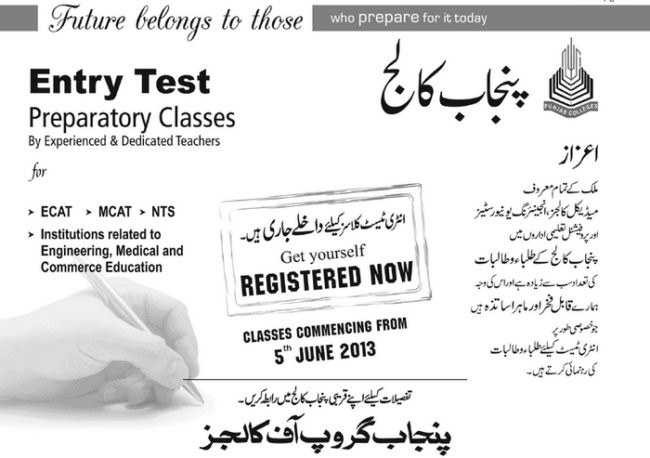 Punjab Group of Colleges  introduces Entry Test  Preparation Classes