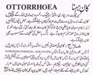 OTTORRHOEA treatment in Urdu