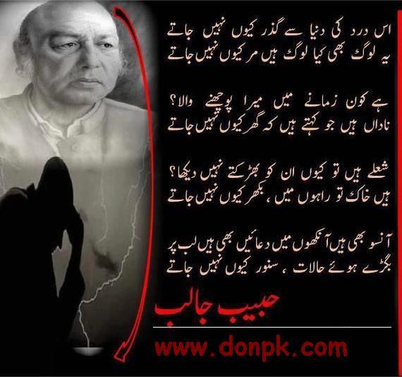habib jalib Sad Poetry