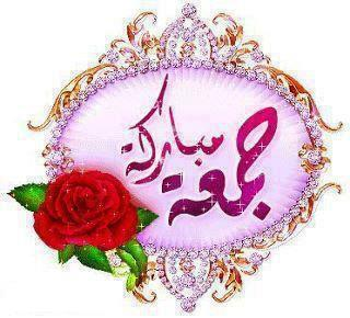 Ramzan First Juma Mubarak to all Muslims