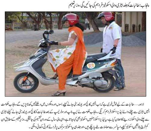 Shahbaz Sharif Scooty Scheme for Female students