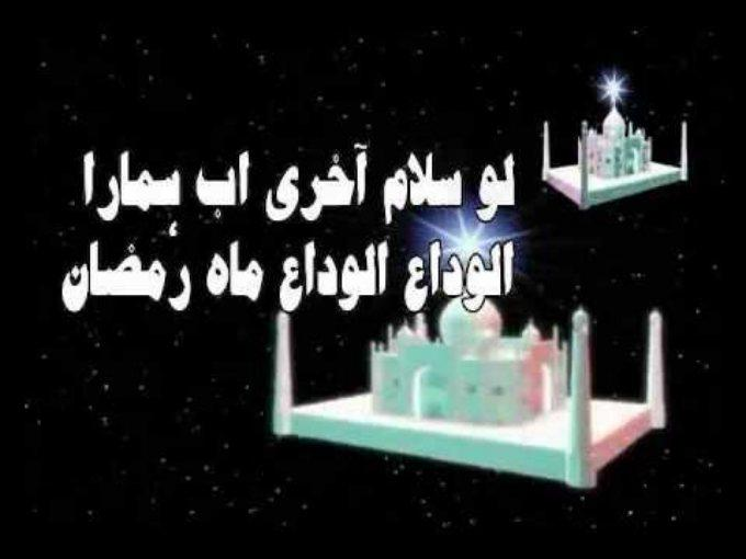 Akhri Salaam Mahe Ramzan
