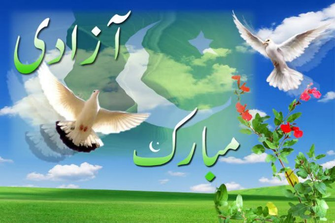 Azadi Mubarak to All Pakistan Wallpapers
