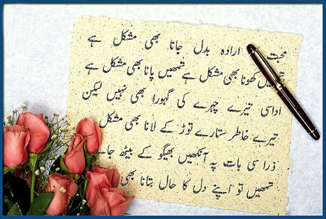 Love Urdu quotes, text messages and poetry