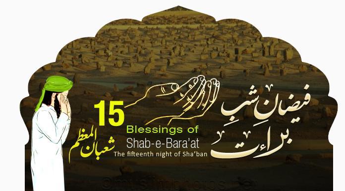 Shaa e Barat In urdu Fazeelat and Importance