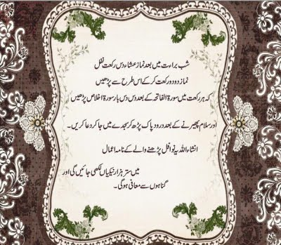 What Quran and Sunnah say about SHAB E BARAAT