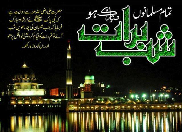 15th Shabaan is Shab e Barat hadith