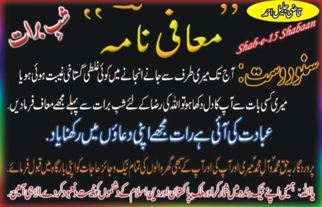 Shab e Barat Importance in Urdu
