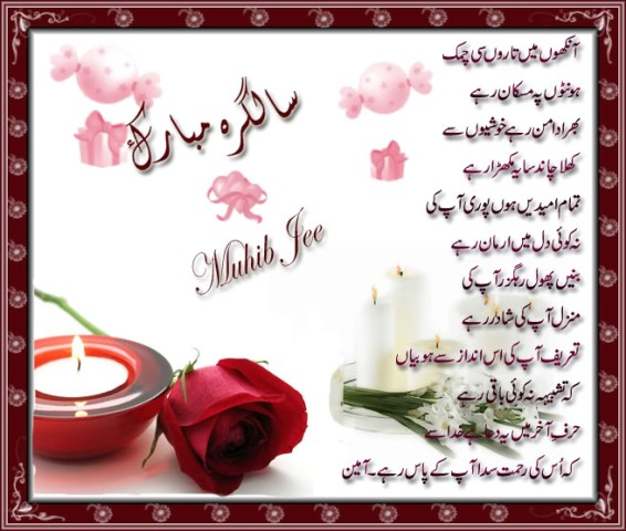 Urdu birthday sms messages poetry wishes