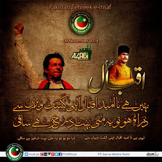 live PTI Imran khan jalsa streaming