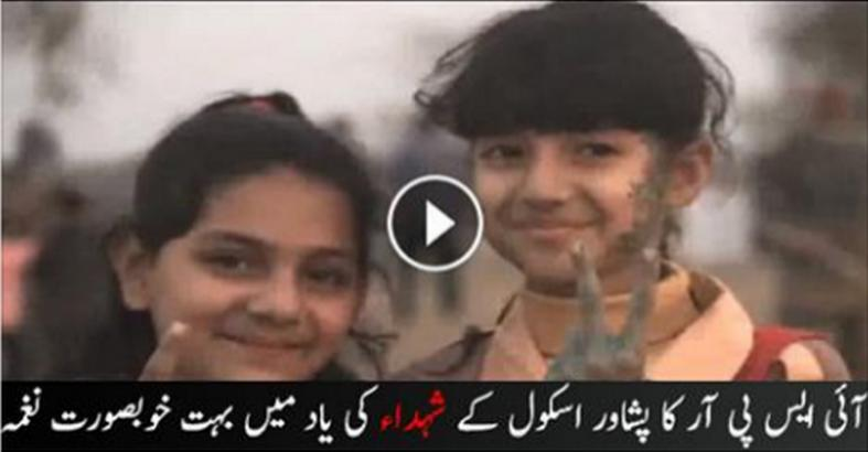 pakistan army new song 2015