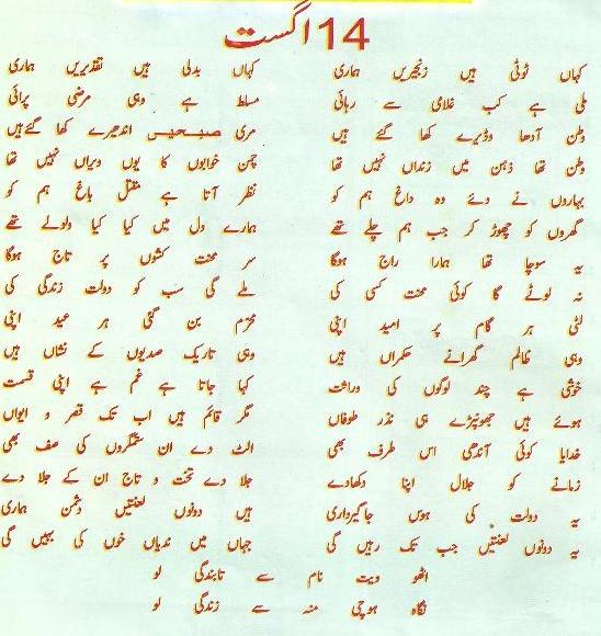 14 August Dua Poetry in Urdu