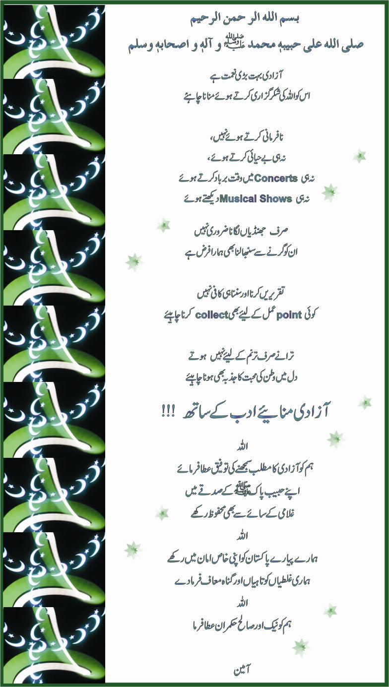 Independence Day Poetry, 14th August Pakistan Day