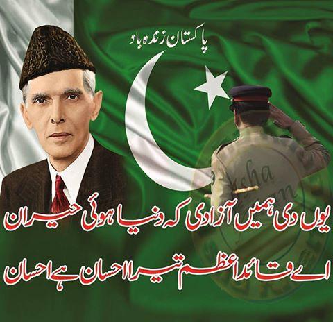 pakistan flag pictures hd