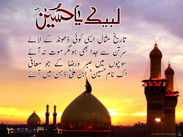 10th Muharram Poetry