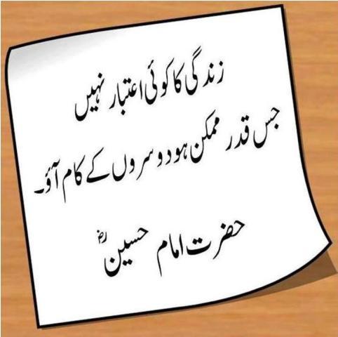 Quotes of Imam Hussain