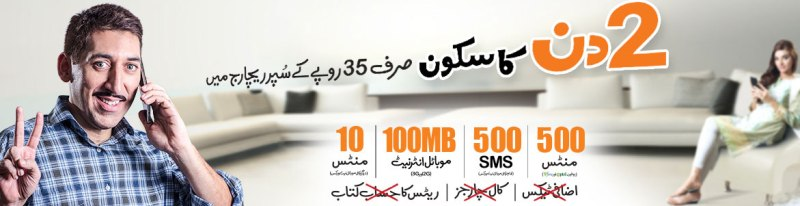 Ufone Super Recharge Offer