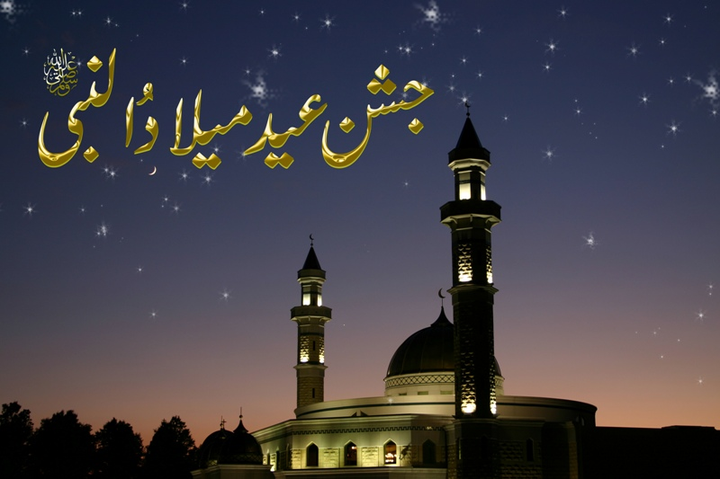 12 Rabi ul Awwal | Most HD Wallpapers Pictures Desktop backgrounds