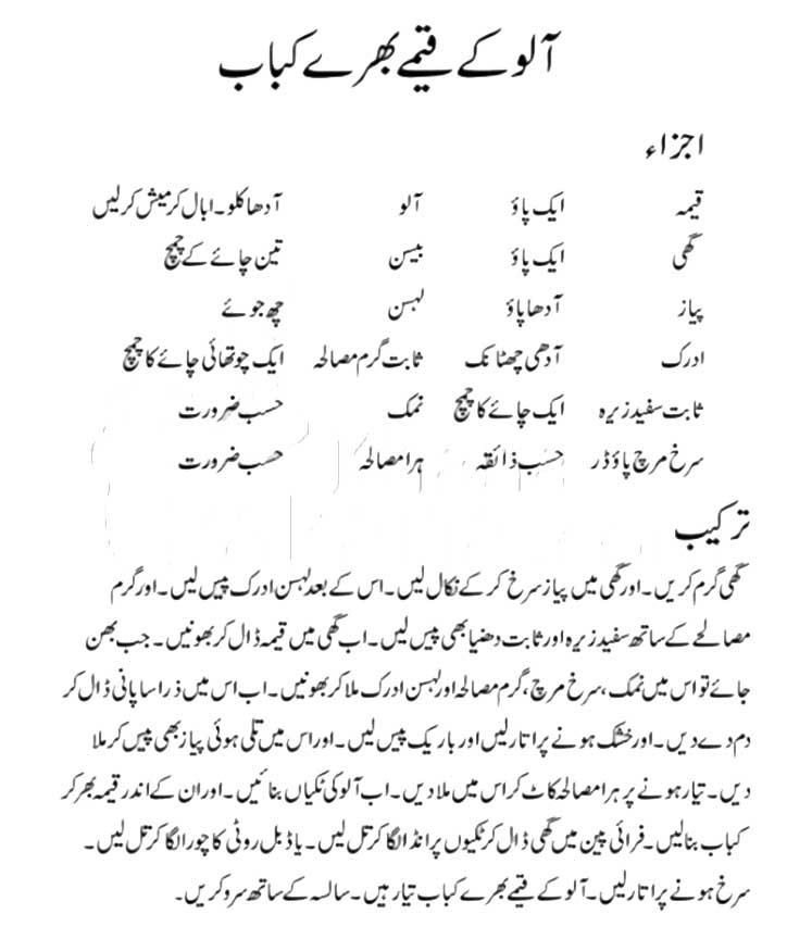 Alu K Keemay Bharay Kebab ramadan recipe