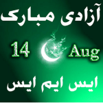 pakistan independence day sms quotes greetings