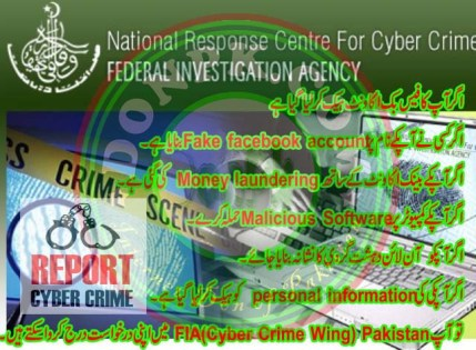 How to do complaint on Cyber Crime in Pakistan