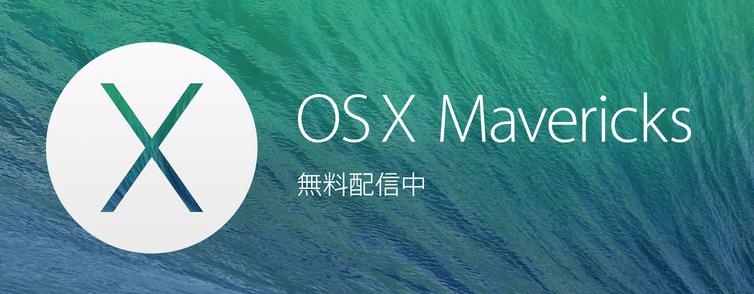 MacOS X Mavericksの導入方法