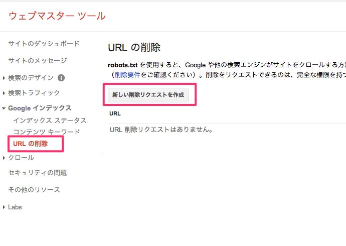 WEBマスターツールでURLの削除を行う方法。