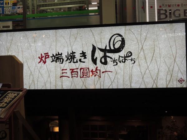 炉端焼き『ぱちぱち』梅田東通り商店街でランチ