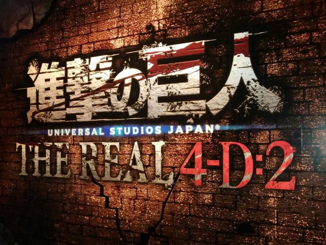 USJ『進撃の巨人ザ・リアル4D2』グッズ情報も
