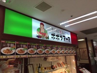 『ポポラマーマ』池田店 地域ならではのメニューとは?