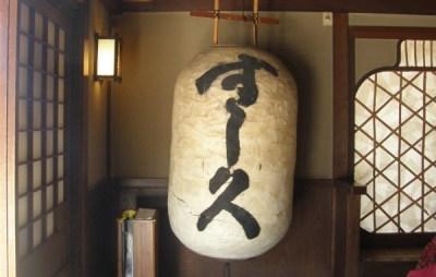 伊勢おはらい町通り『すし久』  手こね寿司の老舗店