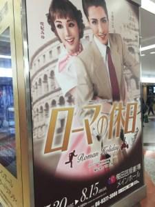 宝塚歌劇のローマの休日のポスター