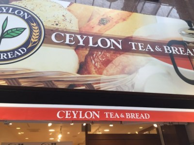 『セイロン・ティー&ブレッド』天神橋筋4丁目の名物パン屋さん