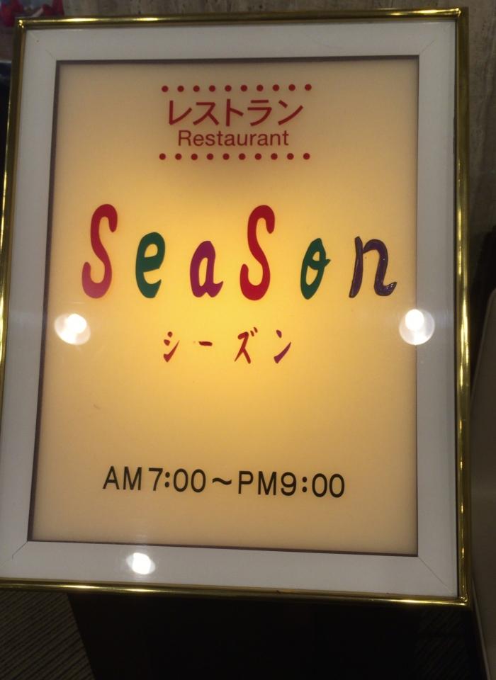 大阪ガーデンパレスで1000円ランチバイキング!!