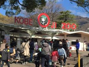 神戸市立王子動物園入口