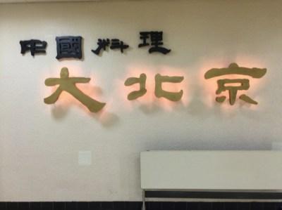 『大北京』イオン京橋店 本格中華のボリュームランチ