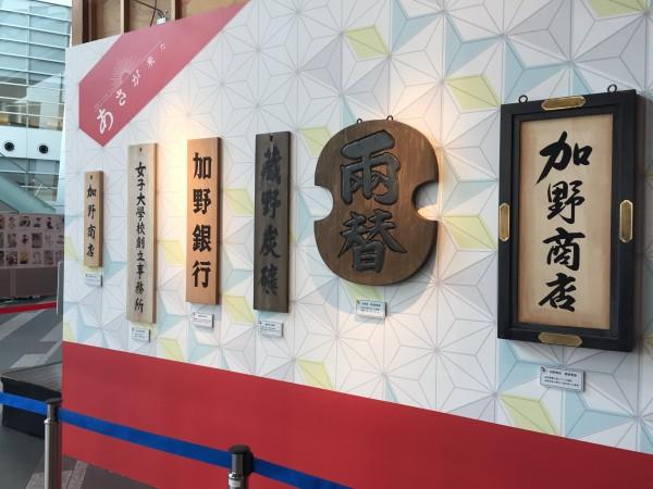 NHK朝ドラ『あさが来た』のセット見学に行ってきました