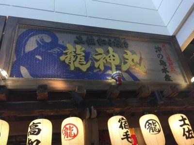 『土佐わら焼き龍神丸』イオンモール鶴見でカツオのたたきを堪能