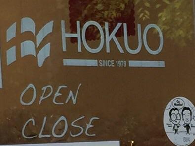 ベーカリー『HOKUO』の工場直売アウトレット