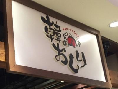 ヨドバシ梅田『韓のおしり』鉄板鍋食べ放題を堪能