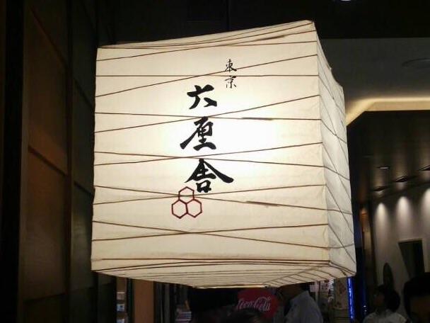 『六厘舎』東京ラーメンストリート店はつけ麺ブームの火付け役?