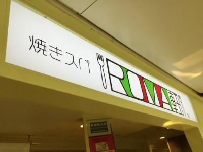 焼きスパ『ローマ軒』梅田阪急三番街 店舗によって雰囲気の異なるお店