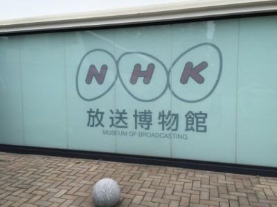 東京『NHK放送博物館』に行ってきました