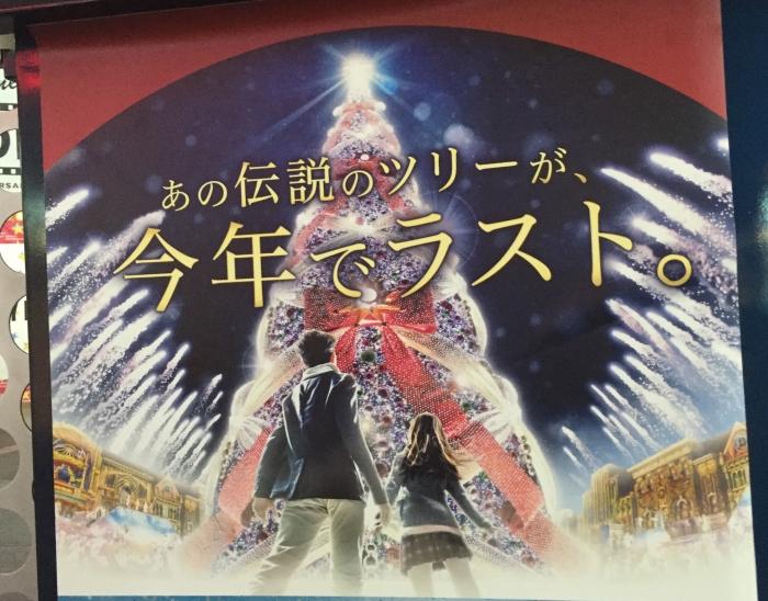 USJ 最後のクリスマスツリー鑑賞の混雑状況は?
