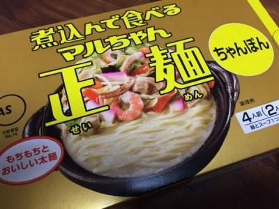 『煮込んで食べるマルちゃん正麺』 予想外の展開