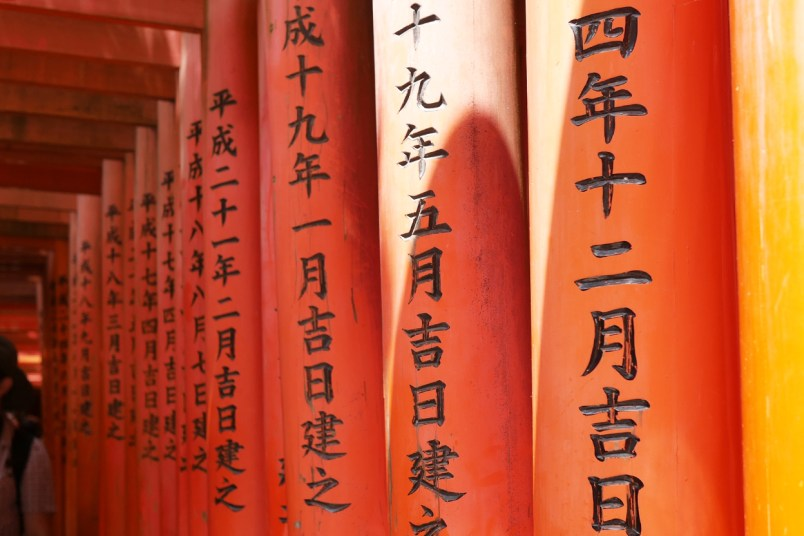 Fushimi Inari Tashima Tokyo