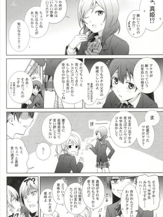 koisuruaro-syu-to021