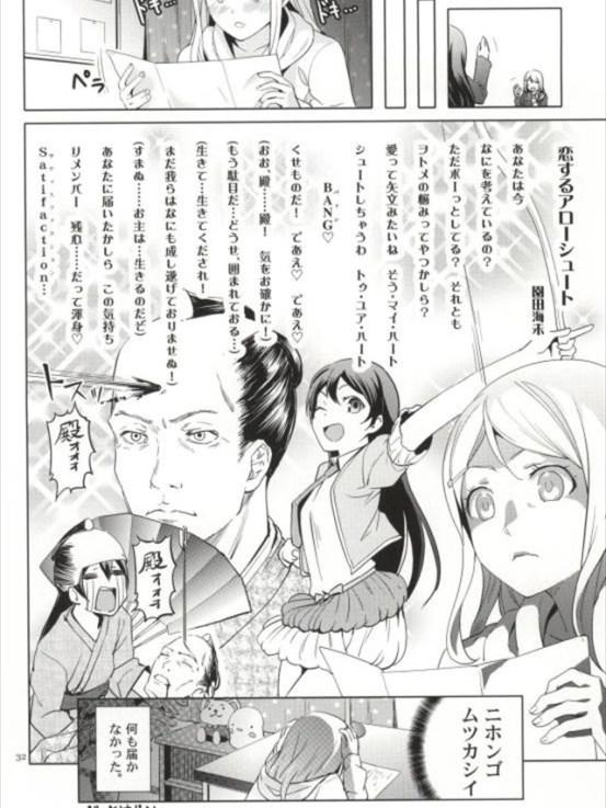 koisuruaro-syu-to029