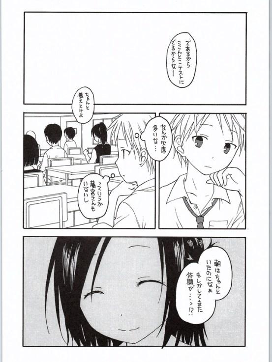 fujimiyasannhatomodatiga005
